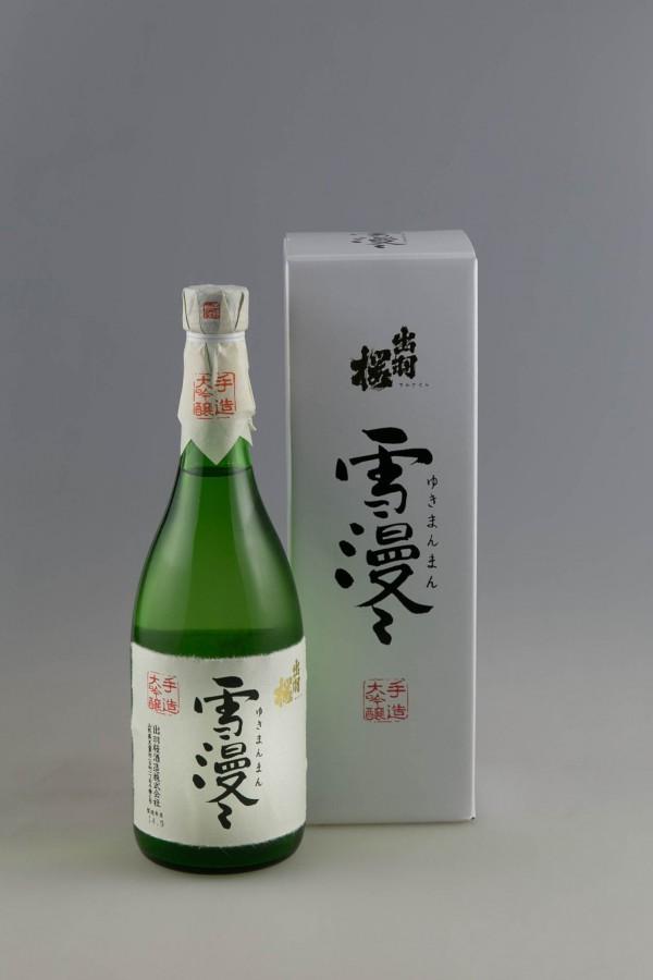 出羽桜酒造