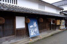 【兵庫県】山陽盃酒造