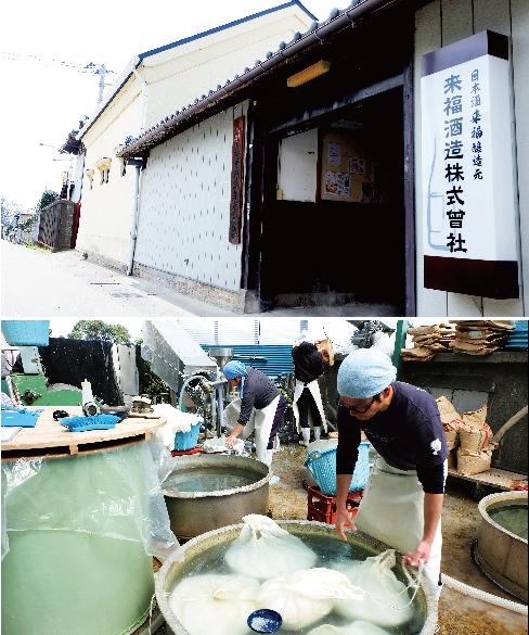 【茨城県】来福酒造